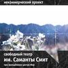 Свободный театр им. Саманты Смит | МИР | Екб