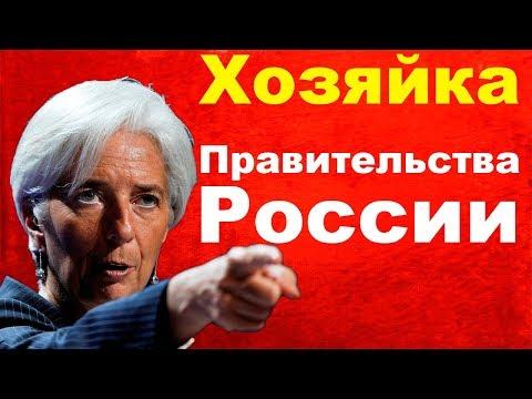 Путин Hикт0 - ЛАГАРД 3аставила Правительство Медведева поднять пенсионный возраст и поднять НДС