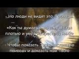 Иисус говорит… Я желаю милосердия
