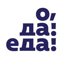 Логотип Фестиваль «О, да! Еда!» Владивостоке 2018