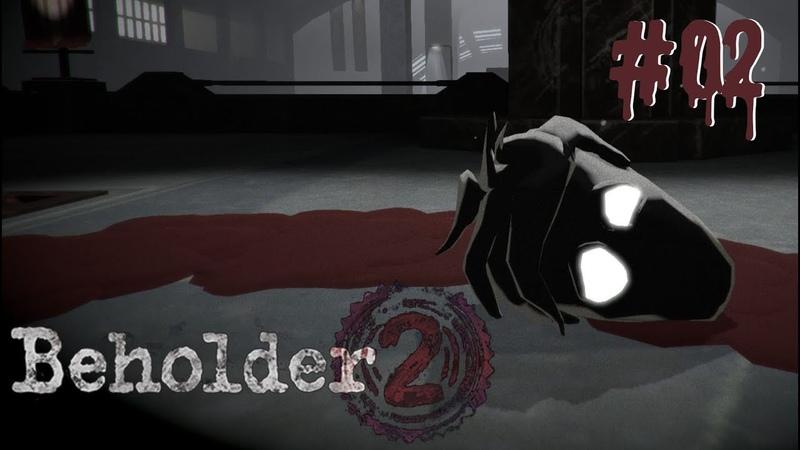 Beholder 2 02 Карьерный рост