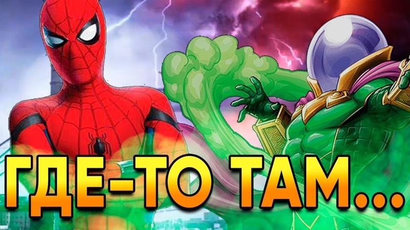 Без Лишних Слов - Человек-паук Вдали От Дома (тизер-трейлер) | Драный Обзор