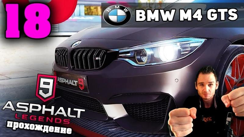 Немецкий зверь BMW M4 GTS в ASPHALT 9 LEGENDS на андроид и ios (Часть 18)