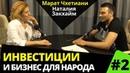 Бизнес секреты Наталии Закхайм Инвестиции и бизнес для народа Интервью с Маратом Чхетиани