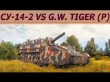 Арта 8 уровень. СУ 14-2 против G.W. Tiger (P). Стрим WoT.