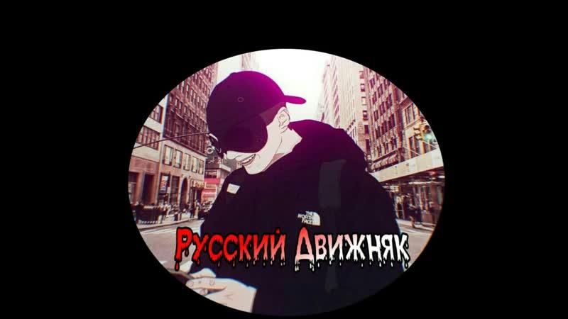 Vine 10 By Русский Движняк 乡03.07.2017乡 乡 Спартак Чемпион 乡