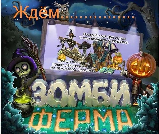 Взлом игры Зомби ферма ВКонтакте, скачать бесплатно.