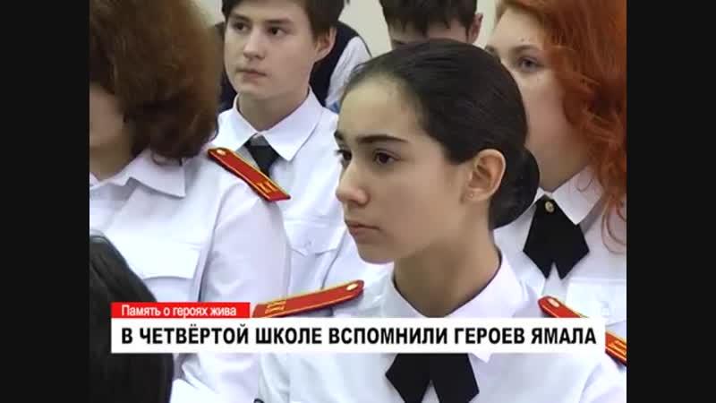 Ямальские Герои