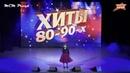 Екатерина Семёнова на новогоднем концерте Хиты 80-90-х 01.01.2018
