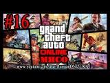 GTA 5 Online #16 - Телохранители и убийцы