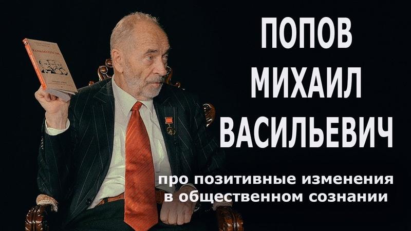 Трепанация: Михал Васильевич Попов про позитивные изменения в общественном сознании