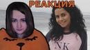 РЕАКЦИЯ / NK НАСТЯ КАМЕНСКИХ - LOMALA / OFFICIAL VIDEO 16