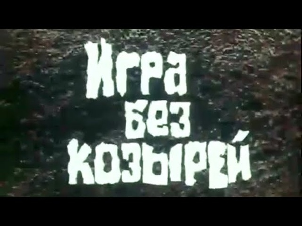Игра без козырей (1981). Советский детектив | Фильмы. Золотая коллекция