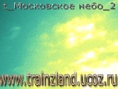 t_Московское небо_2