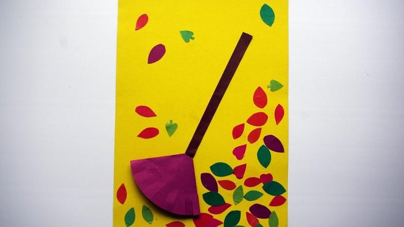 Осень. Аппликация из цветной бумаги. Осенние поделки в детский сад и школу.