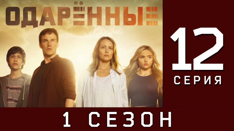 Одаренные - The Gifted 1x12