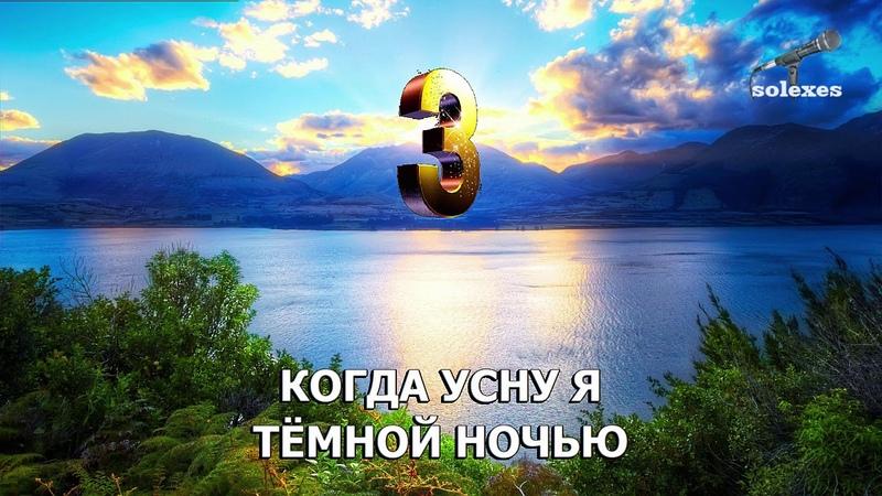 (Караоке) Богачев Роман DJ S.V.S - Я хочу быть с тобой