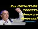 Как НАУЧИТЬСЯ ТЕРПЕТЬ близкого человека Торсунов О.Г. 21.04.2013