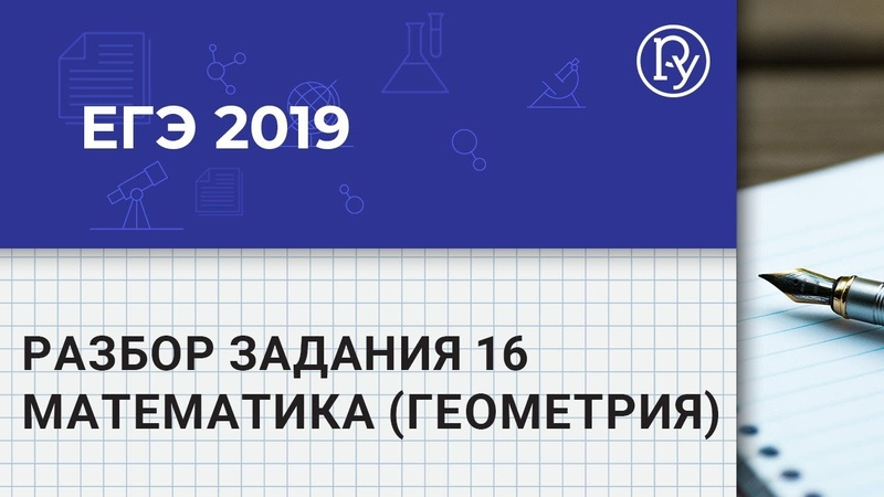 ЕГЭ 2019 Математика, профильный уровень по геометрии разбор демоверсии задачи 16