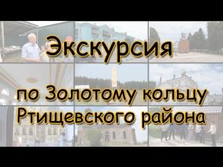 Экскурсия в г. Ртищево