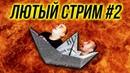 🔔Новые Запреты/Крушение Аэротакси/Помощь Бедным За Счёт Нищих