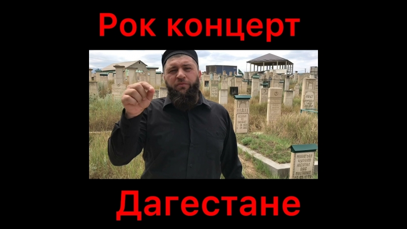 Пусть Аллагь убережёт нас от этих сатанистов рок певцов служителей шайтану Аузубиллягь