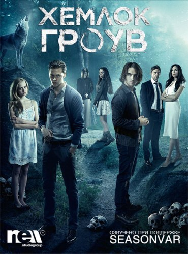 Хемлок Гроув 1-3 сезон 1-10 серия NewStudio | Hemlock Grove