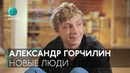 Новые люди 3 — Александр Горчилин о фильме «Лето», Кирилле Серебренникове и «Кислоте»