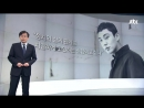 Yoo Ah Ins photo and his political statement appeared in jTBC Newsroom Son Seok Hees Anchor Briefing about Lonely Voters ton