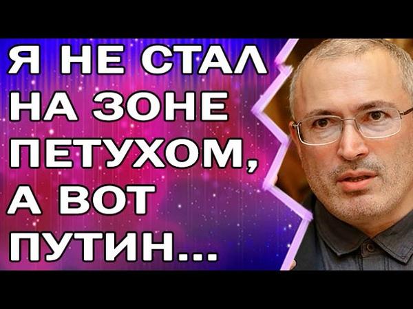 Cтpaшнaя пpaвдa o тюpьмe и Пyтинe, кoтopyю зaпpeщeнo гoвopить... Михаил Ходорковский