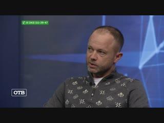 """""""Урал. Третий тайм"""": выпуск от 6 ноября 2018 года"""