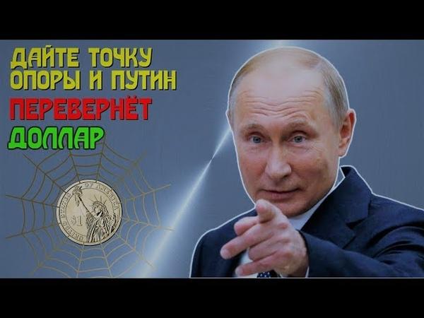 ✅ Ответные санкции России против США 2018 запрет доллара все расчеты за рубли евро или юани