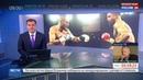 Новости на Россия 24 • Эксперт судейство в бою Ковалева с Уордом - беспредел и свинство