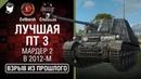 Лучшая ПТ 3 Мардер 2 в 2012 м Взрыв из прошлого №35 От Evilborsh и Cruzzzzzo wot
