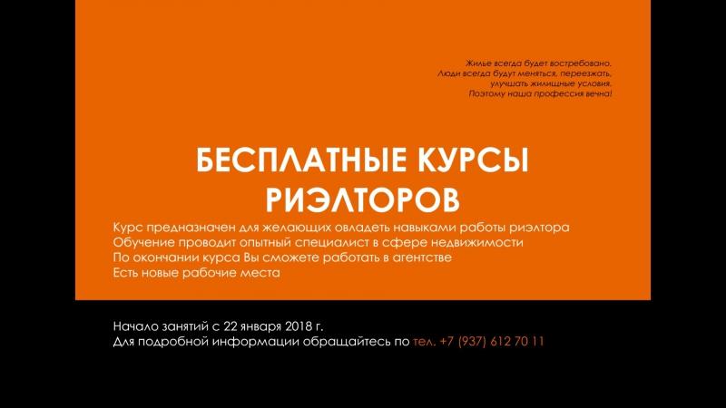 БЕСПЛАТНЫЕ КУРСЫ РИЭЛТОРОВ_ЧИСТОПОЛЬ_С 22.01.2018 г.