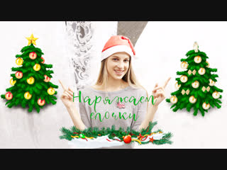 Наряжаем ёлочки! 2 варианта оформления новогодней елки от «Леруа Мерлен»