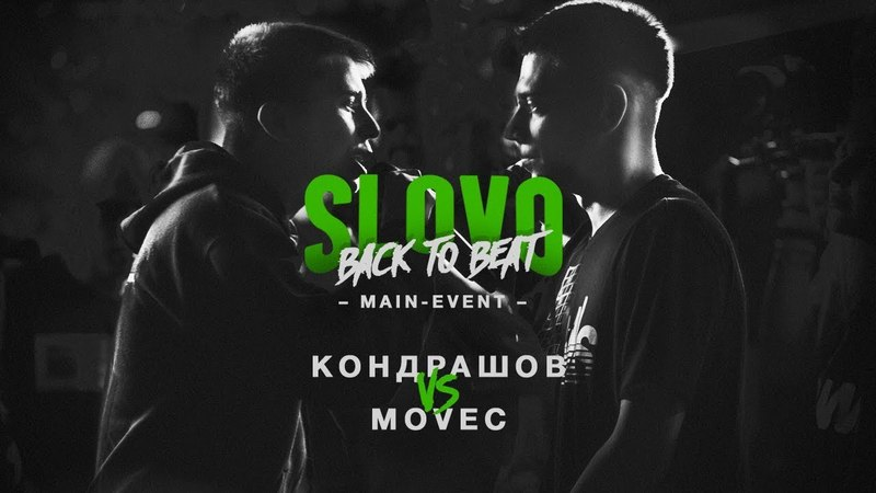 SLOVO BACK TO BEAT: КОНДРАШОВ vs MOVEC (MAIN-EVENT) | МОСКВА