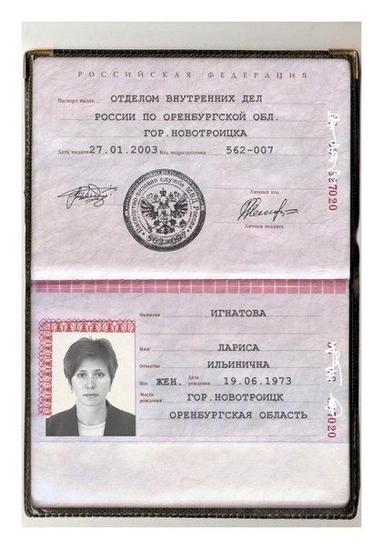 образец паспорта российской федерации - фото 3