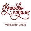 Kulinarnaya-Shkola Krasivo-Podano
