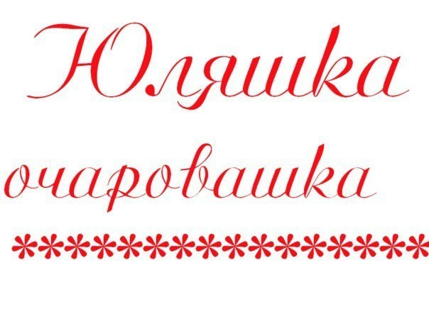 Поздравление, открытка юльке красотульке