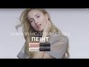 Как сделать нежный нюдовый макияж с L'Oréal Paris