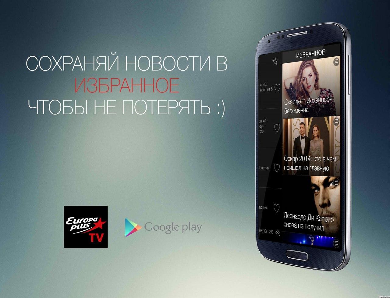 Скачать приложение для мобильного тв