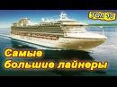 ТОП 10 Самые большие круизные корабли мира Лучшие круизные лайнеры для путешествия