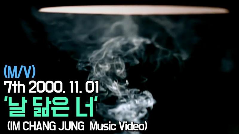 【임창정 M/V】'날 닮은 너' (Look Like Me) | IM CHANG JUNG | K-pop Music Video