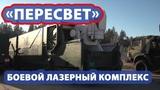 Противоспутниковый Лазерный Комплекс ВКО Пересвет - как защита Дивизий РВСН
