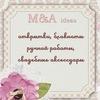 Открытки и блокноты ручной работы от M&A ideas
