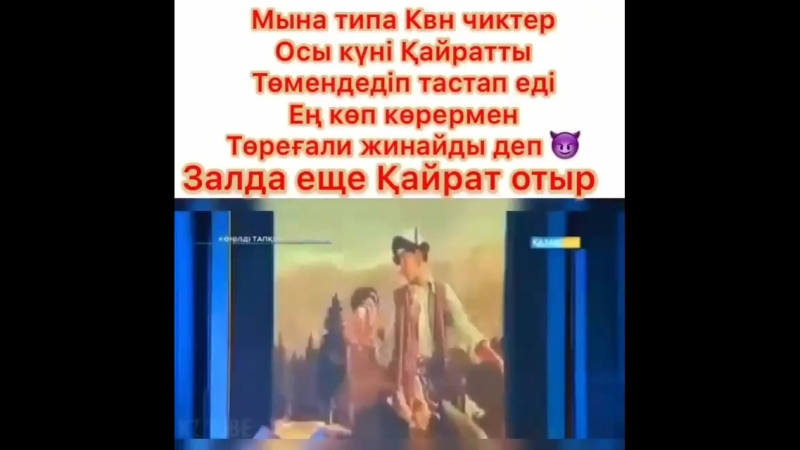 Үлықпан Жолдасовтың концерті😂