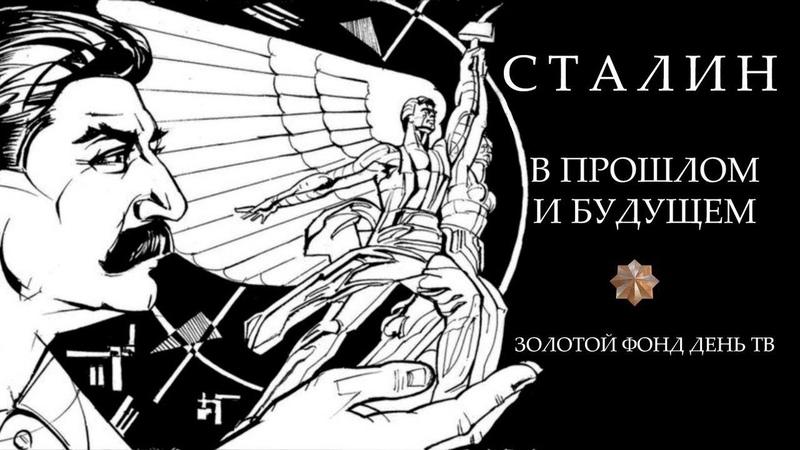 Сталин в прошлом и будущем (А Фурсов, В Катасонов, В Бушин)