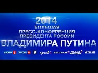 БОЛЬШАЯ ПРЕСС КОНФЕРЕНЦИЯ ВЛАДИМИРА ПУТИНА 2014