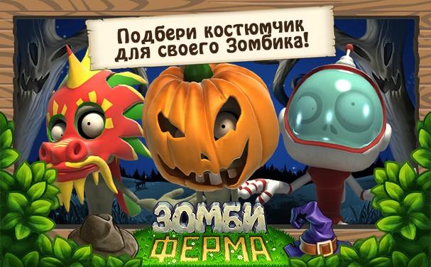 Игра зомби ферма на андроид ферма
